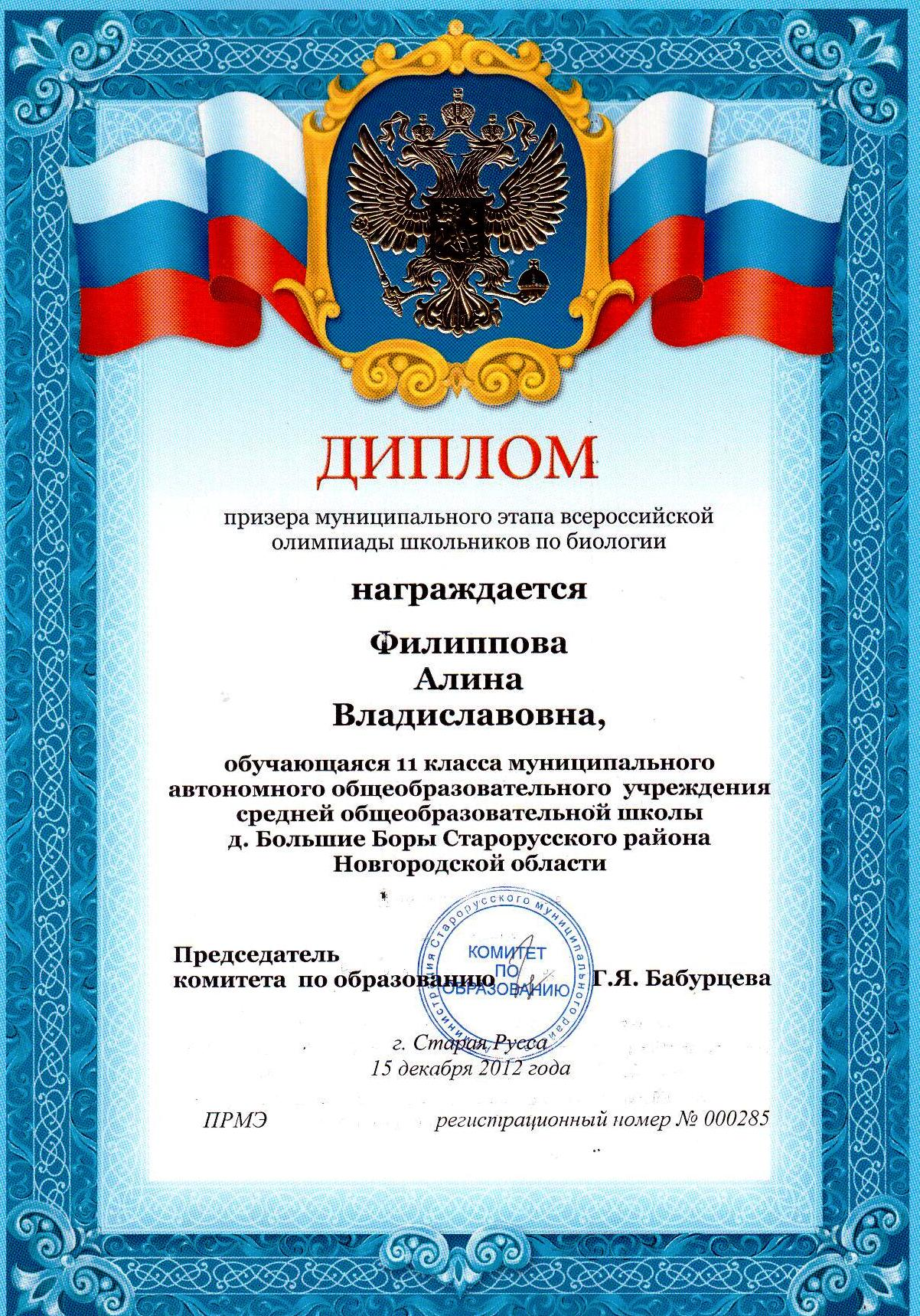Текст поздравления победителям муниципального этапа школьных олимпиад